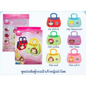 ชุดประดิษฐ์กระเป๋าเจ้าหญิงนำโชค (Disney Princess Mini Fancy Purse)
