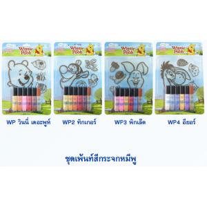 ชุดเพ้นท์สีกระจกหมีพู (Winnie the Pooh Glass Sticker)