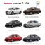 สีแต้มรถ Nissan Almera (นิสสัน อัลเมร่า) ปี 2014 thumbnail 1