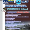 แนวข้อสอบเจ้าหน้าที่วิเคราะห์ 3-4 (นิติศาสตร์) ท่าอากาศยานไทย ทอท. AOT