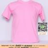A.เสื้อยืด เสื้อt-shirt คอกลม สีชมพูใส ไซค์ 10 ขนาด 20 นิ้ว (เสื้อเด็ก)