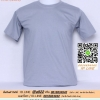 A.เสื้อยืด เสื้อt-shirt คอกลม สีเทา ไซค์ 10 ขนาด 20 นิ้ว (เสื้อเด็ก)