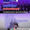 แนวข้อสอบกองทัพไทย กลุ่มนิติศาสตร์