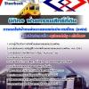 แนวข้อสอบนิติกร ฝ่ายกรรมสิทธิ์ที่ดิน การรถไฟฟ้าขนส่งมวลชนแห่งประเทศไทย รฟม. NEW