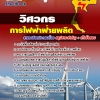 แนวข้อสอบวิศวกร กฟผ. การไฟฟ้าฝ่ายผลิตแห่งประเทศไทย NEW
