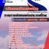 แนวข้อสอบพนักงานการเงินและตรวจสอบ การทางพิเศษแห่งประเทศไทย กทพ.