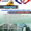 แนวข้อสอบเศรษฐกร การรถไฟฟ้าขนส่งมวลชนแห่งประเทศไทย รฟม. NEW