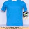 E.เสื้อยืด เสื้อt-shirt คอกลม สีฟ้าทะเล ไซค์ขนาด 32 นิ้ว