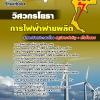 แนวข้อสอบวิศวกรโยธา กฟผ. การไฟฟ้าฝ่ายผลิตแห่งประเทศไทย NEW