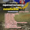 แนวข้อสอบกลุ่มงานการถ่ายภาพ กองบัญชาการกองทัพไทย