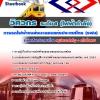 แนวข้อสอบวิศวกร ระดับ4 ไฟฟ้ากำลัง รฟม. การรถไฟฟ้าขนส่งมวลชนแห่งประเทศไทย