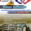 แนวข้อสอบวิศวกร เครื่องกล รฟม. การรถไฟฟ้าขนส่งมวลชนแห่งประเทศไทย
