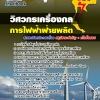 แนวข้อสอบวิศวกรเครื่องกล กฟผ การไฟฟ้าฝ่ายผลิตแห่งประเทศไทย NEW