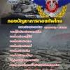 แนวข้อสอบกองบัญชาการกองทัพไทย