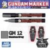 GM12 Gundam Marker - Gundam Gray