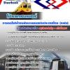 แนวข้อสอบโปรแกรมเมอร์ รฟม. การรถไฟฟ้าขนส่งมวลชนแห่งประเทศไทย