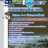 แนวข้อสอบวิศวกร 3-4 (วิศวกรรมโยธา) บริษัทการท่าอากาศยานไทย ทอท AOT
