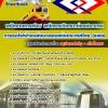 แนวข้อสอบแนวข้อสอบพนักงานการเงิน/ พนักงานวิเคราะห์งบประมาณ รฟม. การรถไฟฟ้าขนส่งมวลชนแห่งประเทศไทย