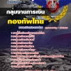 แนวข้อสอบกลุ่มตำแหน่งการเงิน กองบัญชาการกองทัพไทย NEW