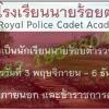 โรงเรียนนายร้อยตำรวจเปิดสอบบุคคลภายนอก และข้าราชการตำรวจเป็นนักเรียนนายร้อยตำรวจ 100 อัตรา