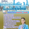 แนวข้อสอบเจ้าหน้าที่อาวุโส เจ้าหน้าที่บริการลูกค้าสินเชื่อธุรกิจขนาดใหญ่ ธนาคารกรุงไทย
