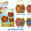 ชุดประดิษฐ์กระเป๋าหมีพู (Winnie the Pooh: DIY Eva Multi Handy Bag)