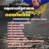 แนวข้อสอบกลุ่มตำแหน่งรัฐศาสตร์ กองบัญชาการกองทัพไทย NEW