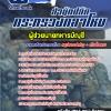 แนวข้อสอบผู้ช่วยนายทหารบัญชี สำนักงานปลัดกระทรวงกลาโหม (108)