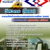 แนวข้อสอบวิศวกรโยธา การรถไฟฟ้าขนส่งมวลชนแห่งประเทศไทย รฟม. NEW