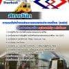 แนวข้อสอบสถาปนิก รฟม. การรถไฟฟ้าขนส่งมวลชนแห่งประเทศไทย