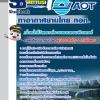 แนวข้อสอบเจ้าหน้าที่วิเคราะห์ระบบงานคอมพิวเตอร์ ท่าอากาศยานไทย ทอท. AOT
