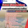 แนวข้อสอบวิศวกร (วิศวกรรมโยธา) การทางพิเศษแห่งประเทศไทย กทพ