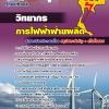 แนวข้อสอบวิทยากร กฟผ. การไฟฟ้าฝ่ายผลิตแห่งประเทศไทย NEW