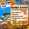 IAW-KIXXJ-JP09 ทัวร์ ญี่ปุ่น Japan Dee Dee Autumn Osaka Kyoto 5 วัน 3 คืน บิน XJ