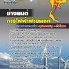 แนวข้อสอบช่างยนต์ กฟผ. การไฟฟ้าฝ่ายผลิตแห่งประเทศไทย NEW