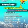 แนวข้อสอบนักธรณีวิทยา กฟผ. การไฟฟ้าฝ่ายผลิตแห่งประเทศไทย NEW