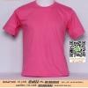 E.เสื้อยืด เสื้อt-shirt คอกลม สีชมพู ไซค์ขนาด 32 นิ้ว