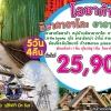 IJ TZ16 Special ทัวร์ ญี่ปุ่น Special Summer Osaka โอซาก้า ชิราคาวาโกะ อาราชิยาม่า 5 วัน 4 คืน บิน TZ