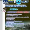 แนวข้อสอบช่างโยธา บริษัทท่าอากาศยานไทย ทอท. AOT