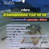 แนวข้อสอบ เภสัชกร กรมแพทย์ทหารอากาศ NEW