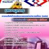 แนวข้อสอบเลขานุการ รฟม. การรถไฟฟ้าขนส่งมวลชนแห่งประเทศไทย
