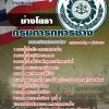แนวข้อสอบช่างโยธา กรมการทหารช่าง
