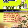 แนวข้อสอบครูผู้ช่วย กทม. วิชาเอกภาษาไทย NEW