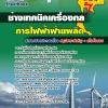 แนวข้อสอบช่างเทคนิคเครื่องกล กฟผ. การไฟฟ้าฝ่ายผลิตแห่งประเทศไทย NEW