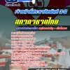 แนวข้อสอบเจ้าหน้าที่ประชาสัมพันธ์ 3-5 สภากาชาดไทย NEW