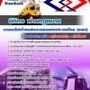 แนวข้อสอบนิติกร ฝ่ายกฏหมาย รฟม. การรถไฟฟ้าขนส่งมวลชนแห่งประเทศไทย