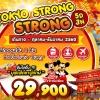 ZT NRT01 ทัวร์ ญี่ปุ่น TOKYO STRONG STRONG 5 วัน 3 คืน บิน XJ