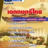 แนวข้อสอบครูผู้ช่วย กทม. เอกดนตรีไทย