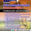 แนวข้อสอบนักวิชาการแผนที่ภาพถ่าย สำนักงานเศรษฐกิจการเกษตร