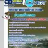 แนวข้อสอบช่างเครื่องกล บริษัทท่าอากาศยานไทย ทอท. AOT,